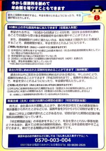 【みんなのねんきん】年金ニュース第2号
