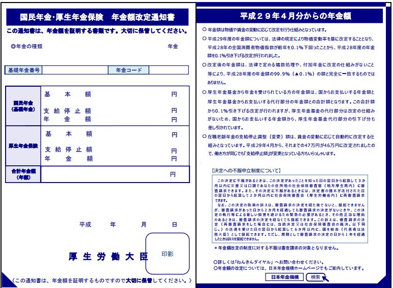 日本 年金 機構 委任 状