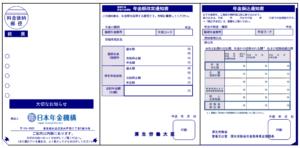 【みんなのねんきん】改定通知書と振込通知書の一体型