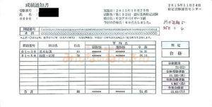 年金アドバイザー3級 成績表 2015秋