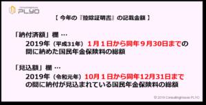 【みんなのねんきん】2019年の控除証明書の記載金額