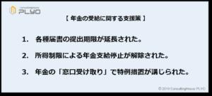 2019年台風19号に対する支援策 年金の受給に関する支援策