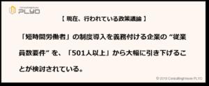 【みんなのねんきん】パートタイマーの社会保険加入の2019年12月現在の議論