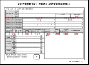 【みんなのねんきん】源泉徴収票