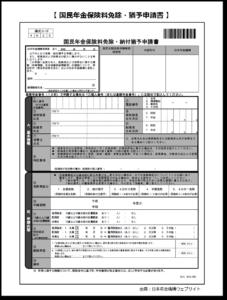 【みんなのねんきん】国民年金保険料免除・猶予申請書