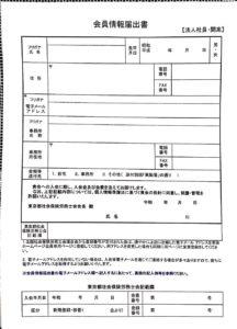 【みんなのねんきん】シモムー社労士登録