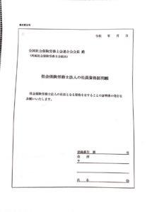 【みんなのねんきん】社労士法人設立のためには社員資格証明書が必要