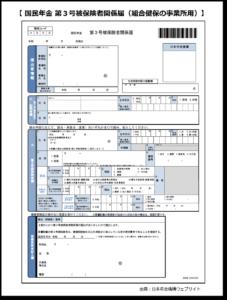 【みんなのねんきん】様式コード4300 国民年金第3号被保険者関係届