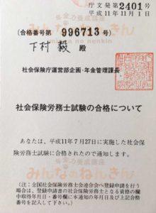 【みんなのねんきん】1999年の社労士合格証