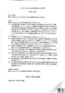 【みんなのねんきん】社労士法人定款