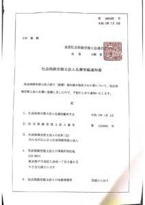 【みんなのねんきん】社労士法人名簿搭載通知書