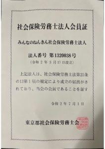 【みんなのねんきん】社労士法人会員証