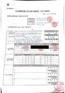 【みんなのねんきん】社労士法人設立届出書