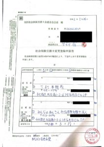 【みんなのねんきん】社労士変更登録申請書