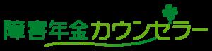 障害年金カウンセラー ロゴ